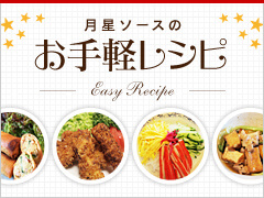 お手軽レシピ