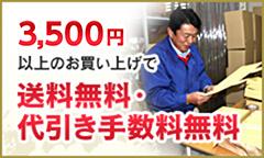 3,000円以上のお買い上げで送料無料