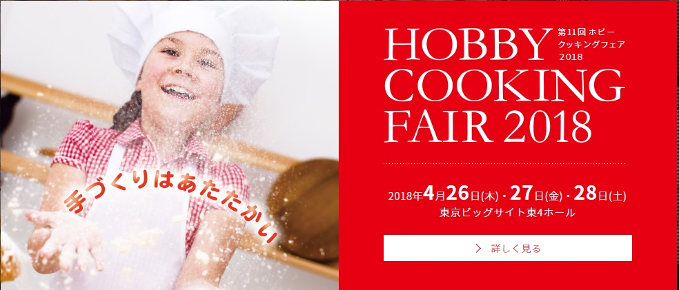 hobby cooking fair2018.