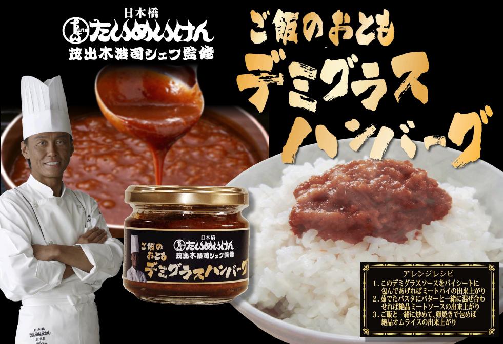 日本橋たいめいけんご飯のおともデミグラスハンバーグ